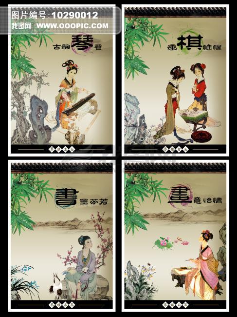 琴棋书画文化艺术挂画设计图片