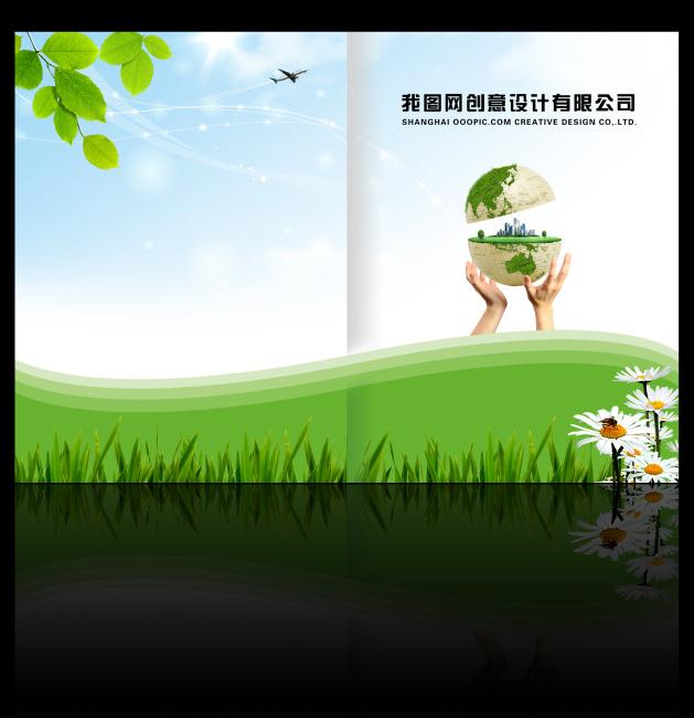 设计 素材 封面设计模板 画册封面 白色背景 绿叶 叶子 树 树木