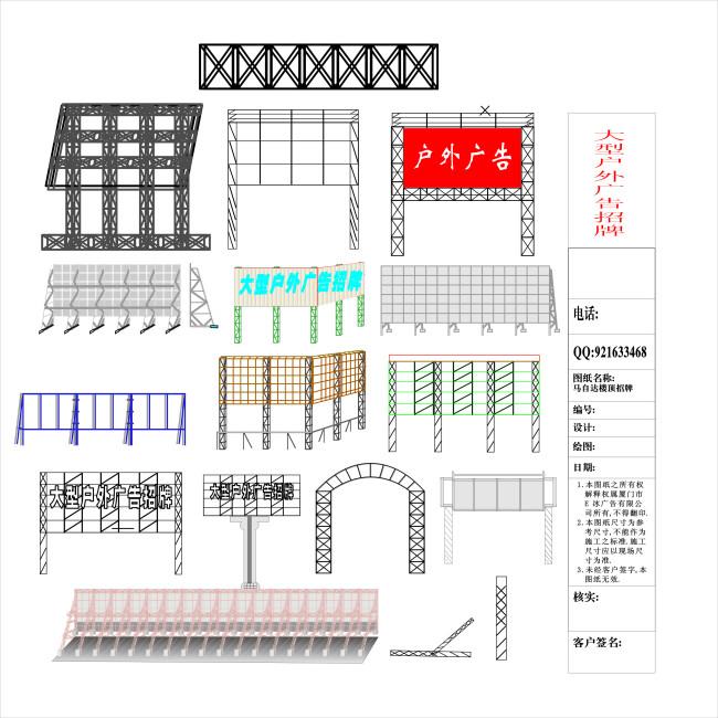 铁架结构图