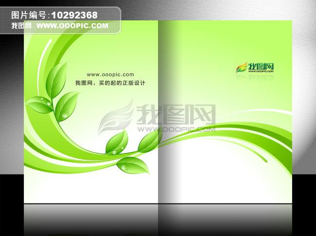 封面设计模板模板下载(图片编号:10292368)