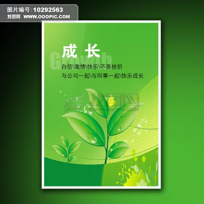 企业挂图 学校标语 公司标语 企业海报 企业理念 学校文化标语 环保图片