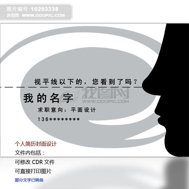 个人求职简历封面设计模板下载(图片编号:10293338)