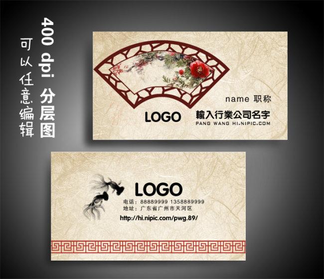 山水名片模板下载(图片编号:10293394)_中国古文化_卡
