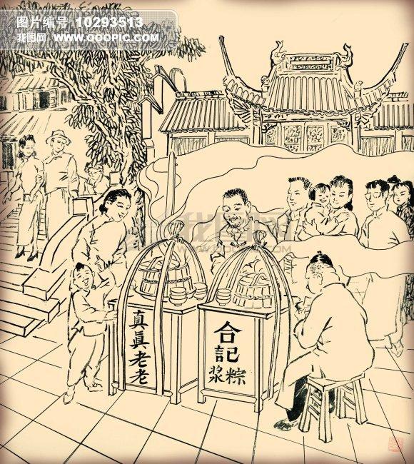手绘粽子卡通画 第10页