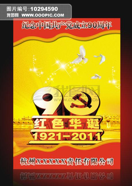商业庆祝90周年 建党展板模板设计
