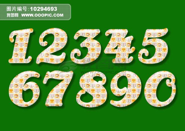 阿拉伯数字模板