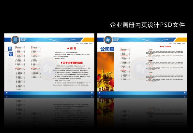 内页设计目录企业理念模板下载