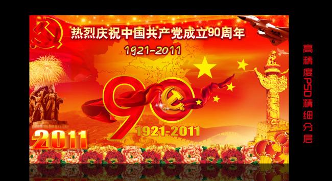 党建 党建展板 党建板报 党建版面 党建宣传栏 90 飞鸽 地图 中国地图