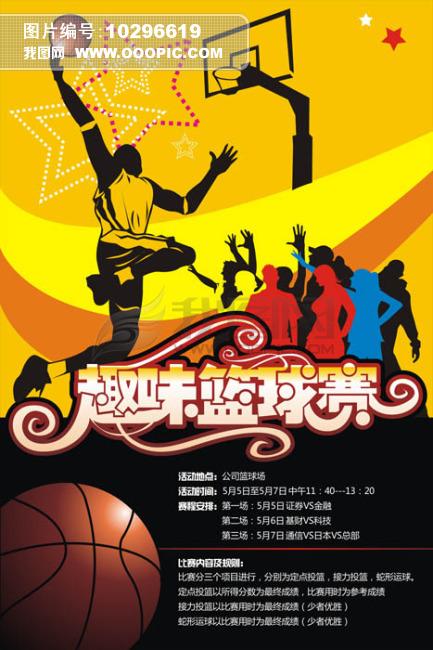 pop手绘海报清明节