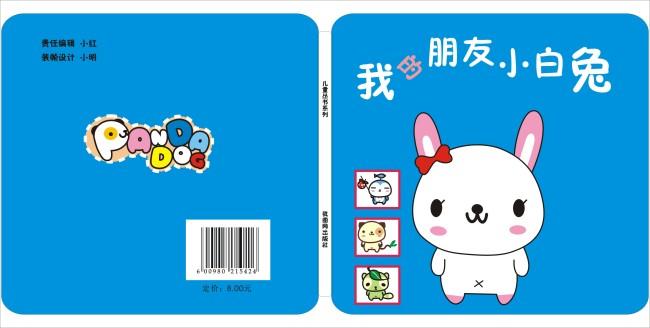 儿童读物封面; 儿童书籍设计-其它画册设计-企业