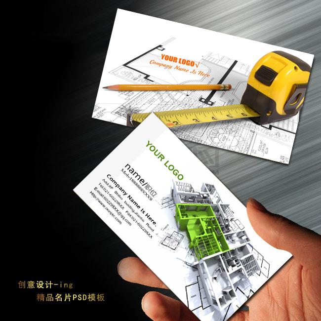 建筑工程名片模板