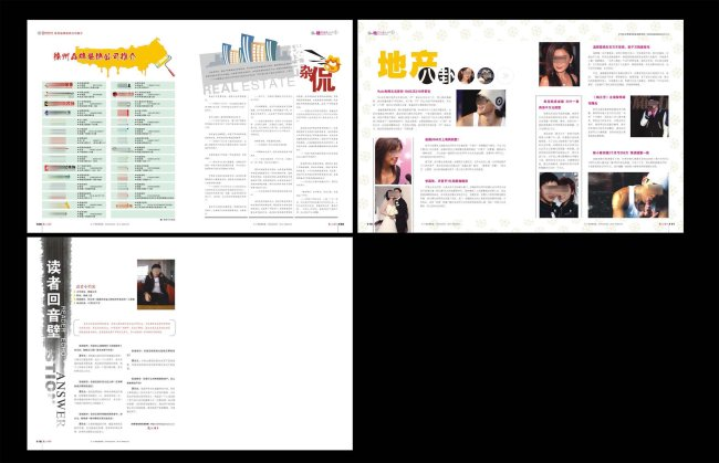 人物杂志排版封面