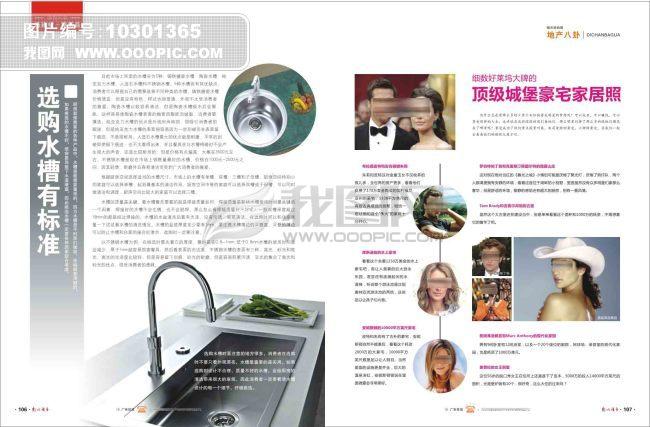 [cdr]杂志版式设计下载