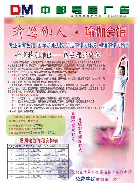 瑜伽宣传彩页模板下载(图片编号:10301479)