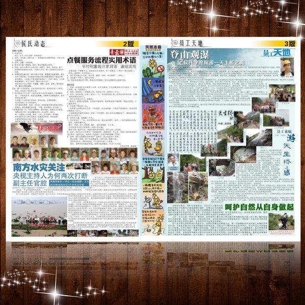 企业报刊设计模版模板下载
