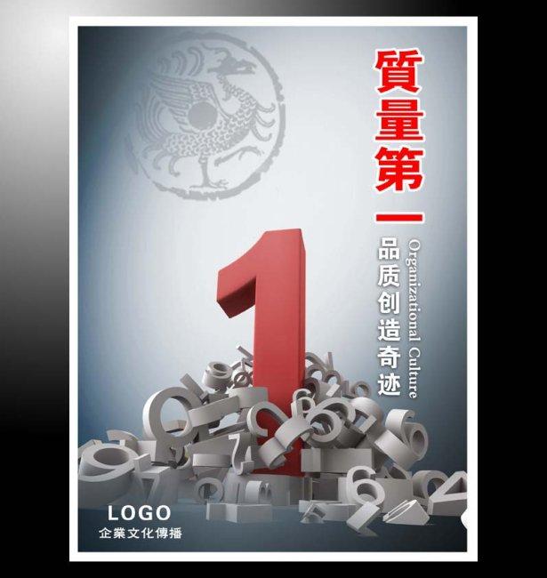 模板设计 企业海报展板 企业形象广告 品牌形象广告 品牌广告 质量第