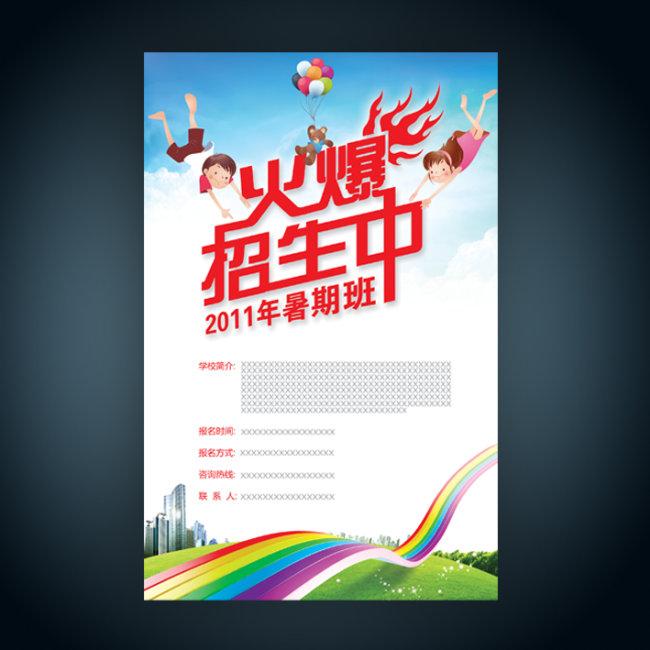 宣传单 海报 招生/暑期招生宣传单