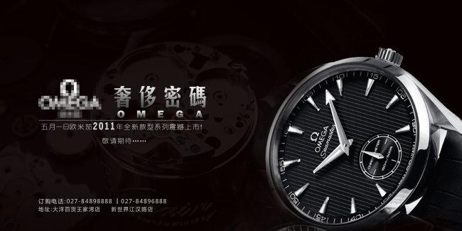 手表海报 奢华时尚