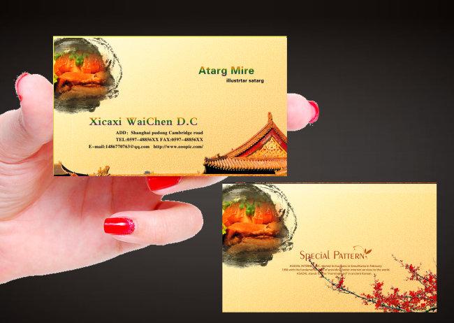 中国风饭店名片 模板 下载