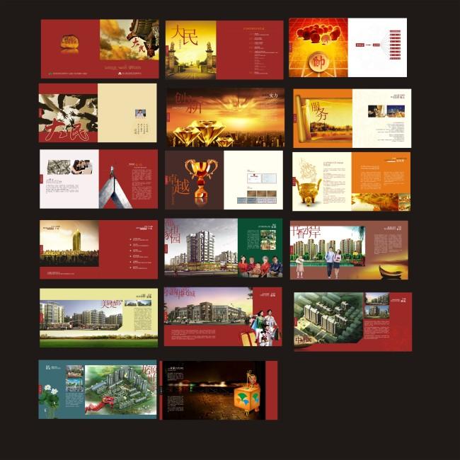 房地产企业画册设计模板下载图片