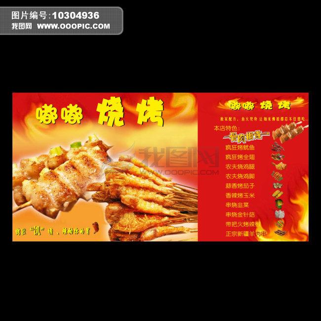 烧烤菜单广告牌模板下载图片编号:10304936