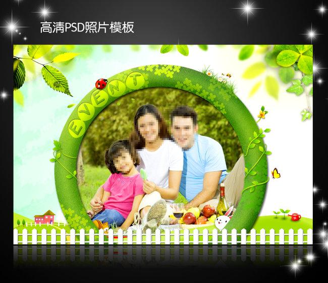 全家福照片相框绿色分层模板