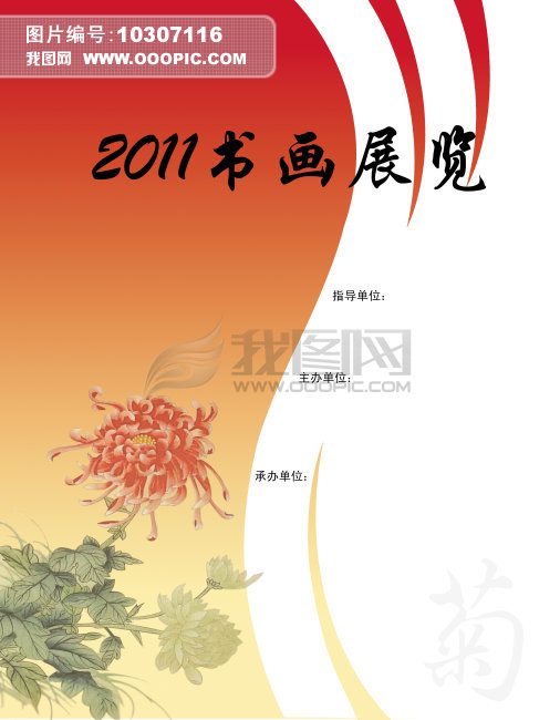 书画展海报模板下载(图片编号:10307116)