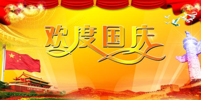 国庆节图片素材 国庆节图片 国庆节展板 国庆节psd素材 天安门 红旗