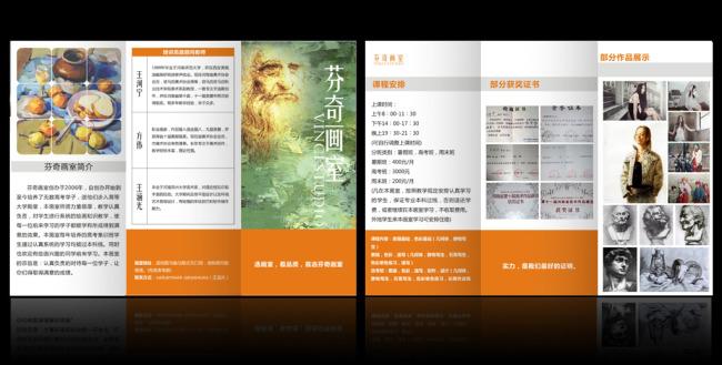 【cdr】画室宣传单_图片编号:wli10308741_折页设计