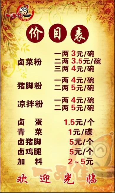 餐饮价目表模板下载(图片编号:10308935)_海报设计