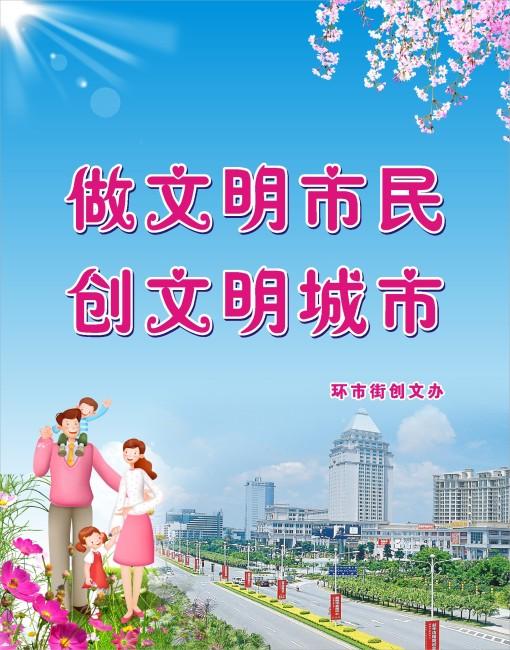 【cdr】创文明城市宣传画_图片编号:wli10309000_海报
