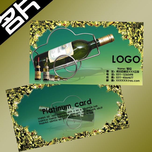 葡萄酒名片模板下载 葡萄酒名片图片下载 叶子 酒瓶 名片 名片模板
