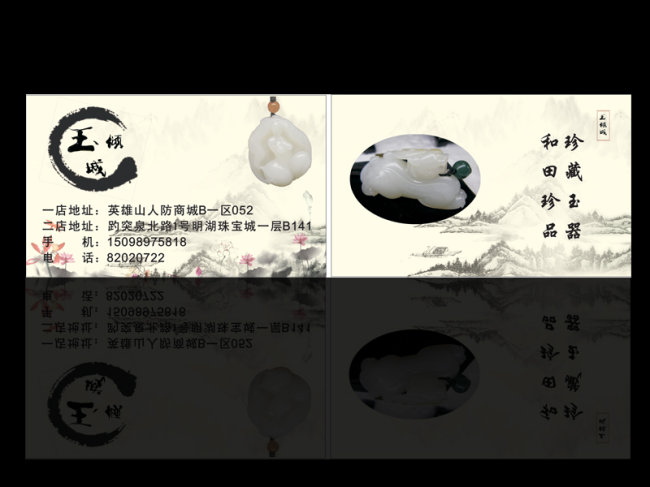 中国风古典风格 玉石名片模板下载 中国风古典风格 玉石名片图片下载