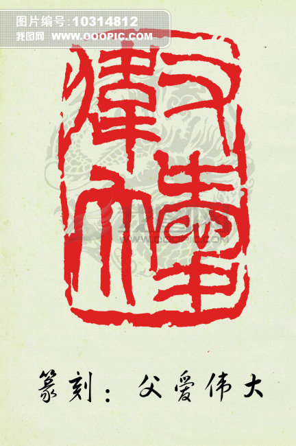 篆刻印章 父爱伟大 父亲节祝福 10314812 书法字体 中国书法 书法江湖 图片
