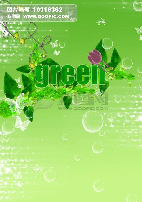 清新绿色环保背景2