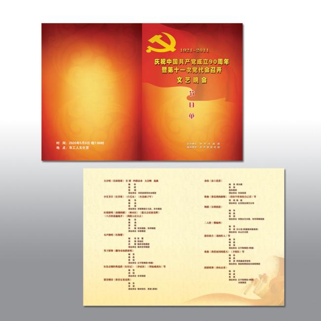 建党节目单模板下载 建党节目单图片下载 折页 宣传页 宣传单 节目单