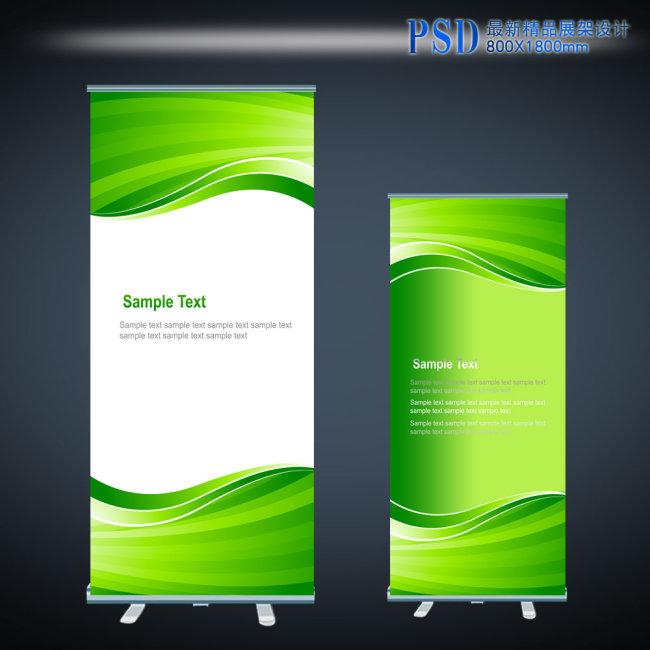psd分层展架 夏日展架 展架 背景模板 展板背景板 产品海报 背景设计图片