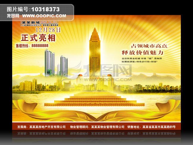 室外装潢宣传-装饰公司户外广告-广告牌设计素材下载 海报设计 宣传广告设计设计模