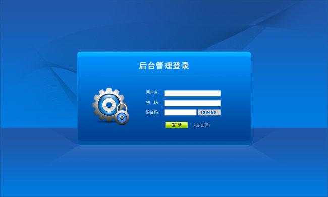 蓝色后台登录模板下载(图片编号:10319881)