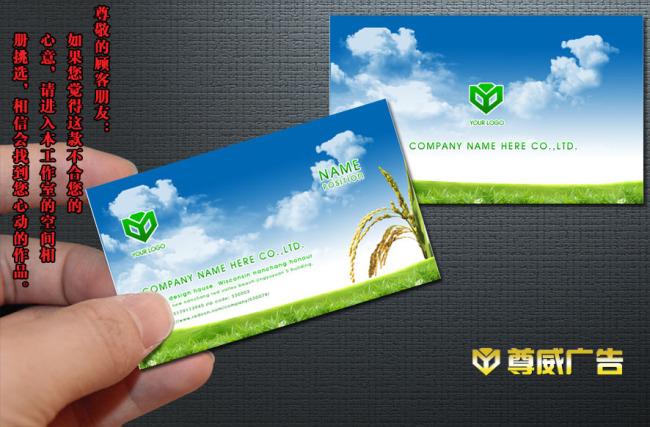 农业名片模板下载 农业名片图片下载