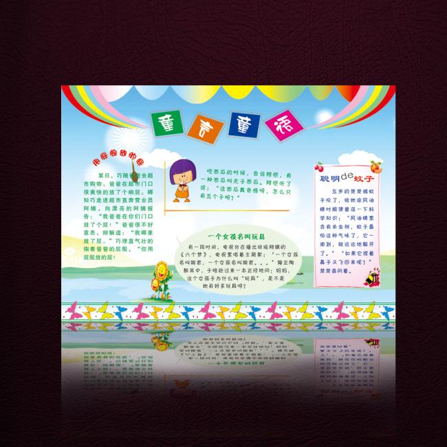童画馆宣传单_幼儿园宣传单模板下载(图片编号:10320739)_海报设计|春季海报_海报