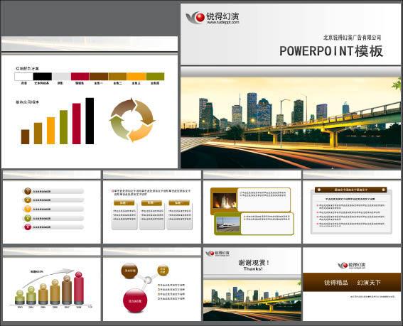 城市建设ppt模板