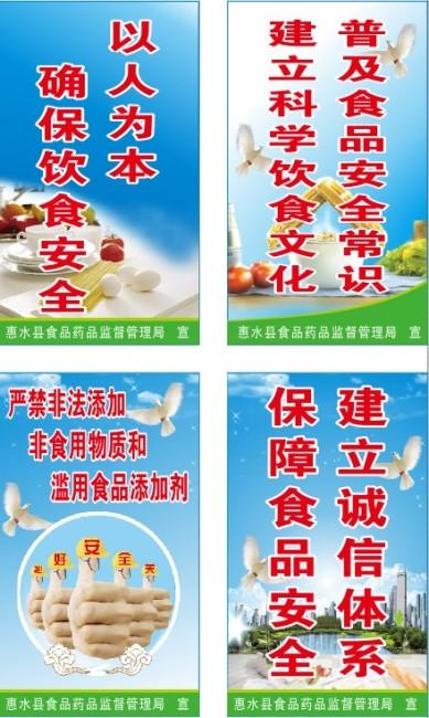 灯杆广告-食品安全宣传模板下载(图片编号:10322501)