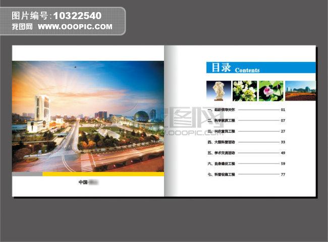 企业画册 画册模板