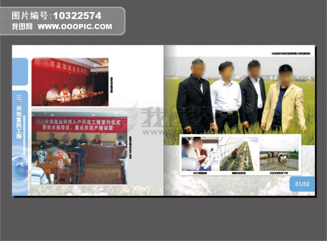画册素材下载样册内页模板版式设计