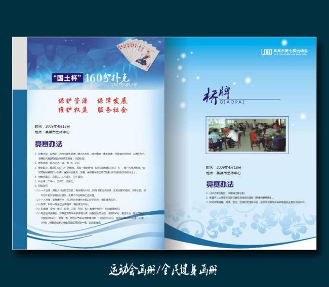 企业画册 校运会