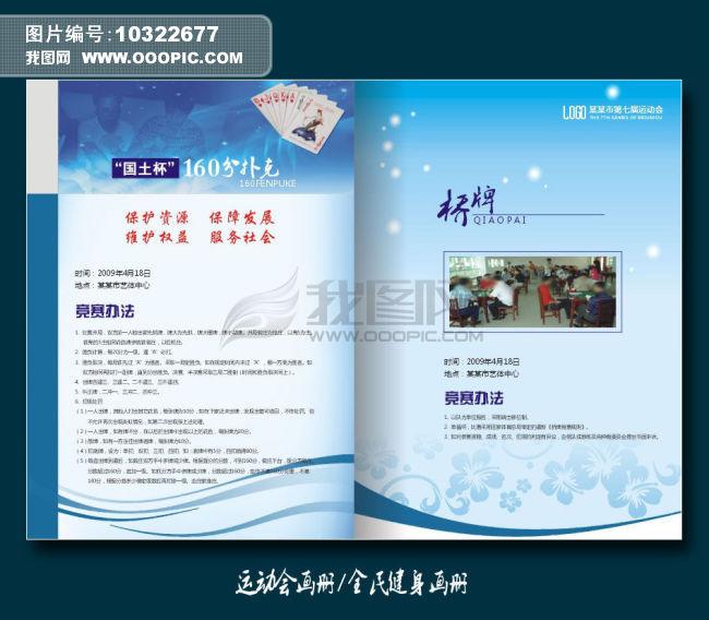 运动会画册扑克桥牌比赛项目内页设计