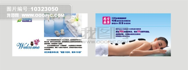 美容院邀请信函cdr设计模板下载