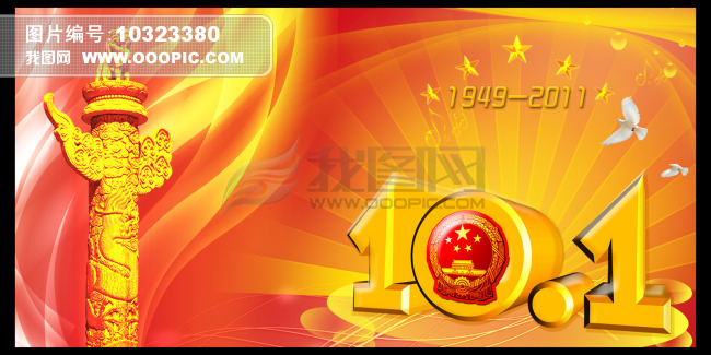 上一个下一个 国庆节背景模板下载 国庆节背景图片下载 迎中秋庆国庆
