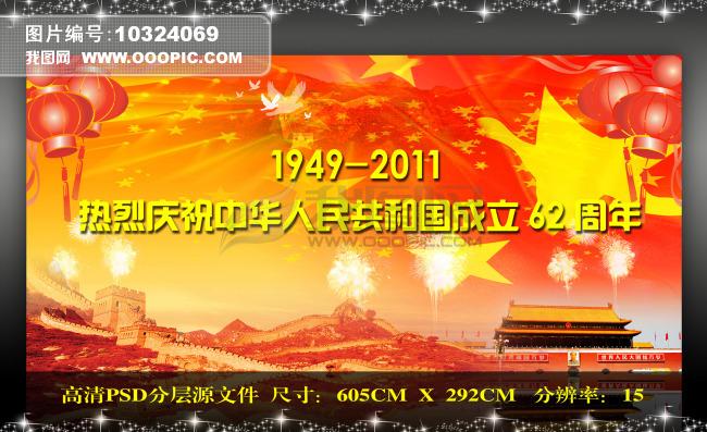 国庆62周年